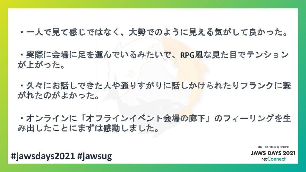#jawsdays2021 #jawsug ・一人で見て感じではなく、大勢でのように見える気が...