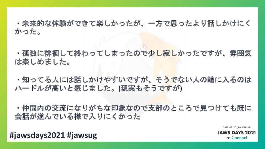 #jawsdays2021 #jawsug ・未来的な体験ができて楽しかったが、一方で思ったよ...