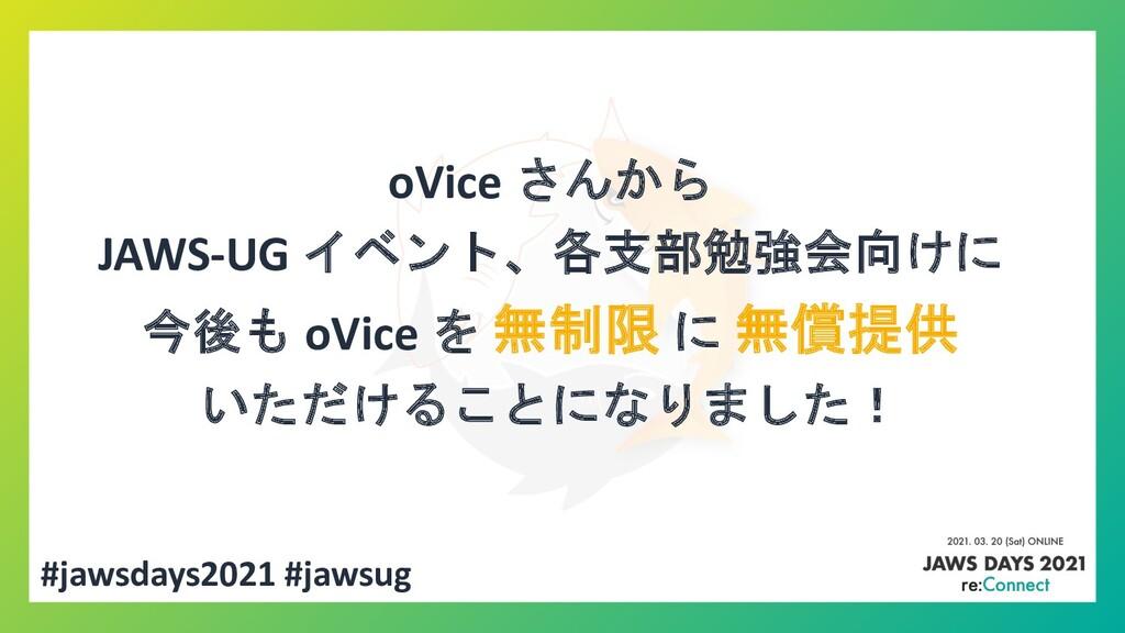 #jawsdays2021 #jawsug oVice さんから JAWS-UG イベント、各...