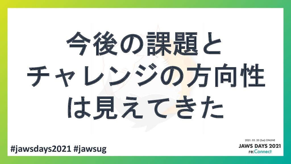 #jawsdays2021 #jawsug 今後の課題と チャレンジの方向性 は見えてきた