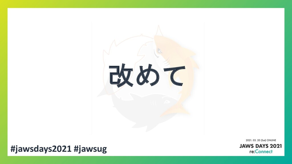 #jawsdays2021 #jawsug 改めて