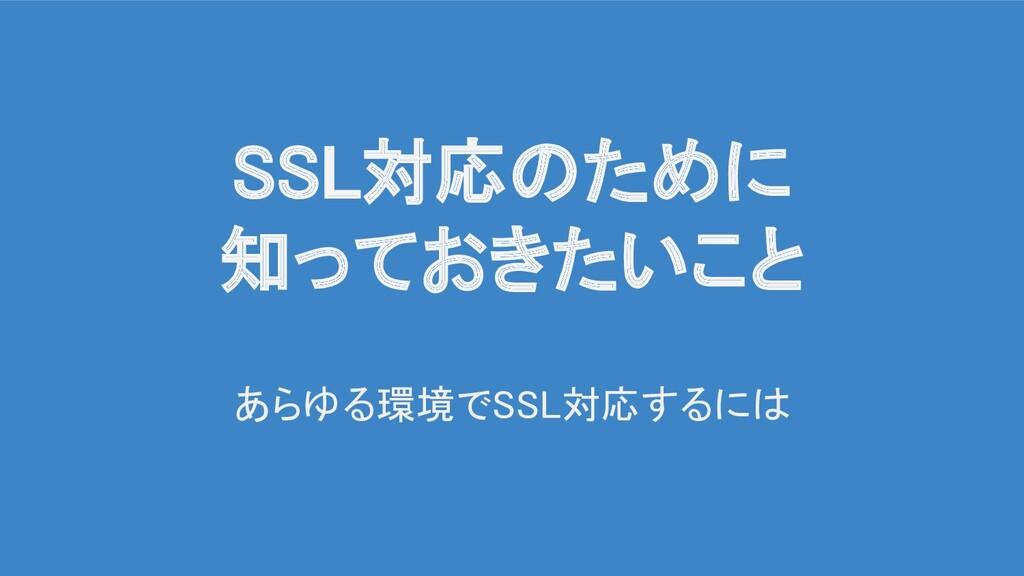 SSL対応のために 知っておきたいこと あらゆる環境でSSL対応するには