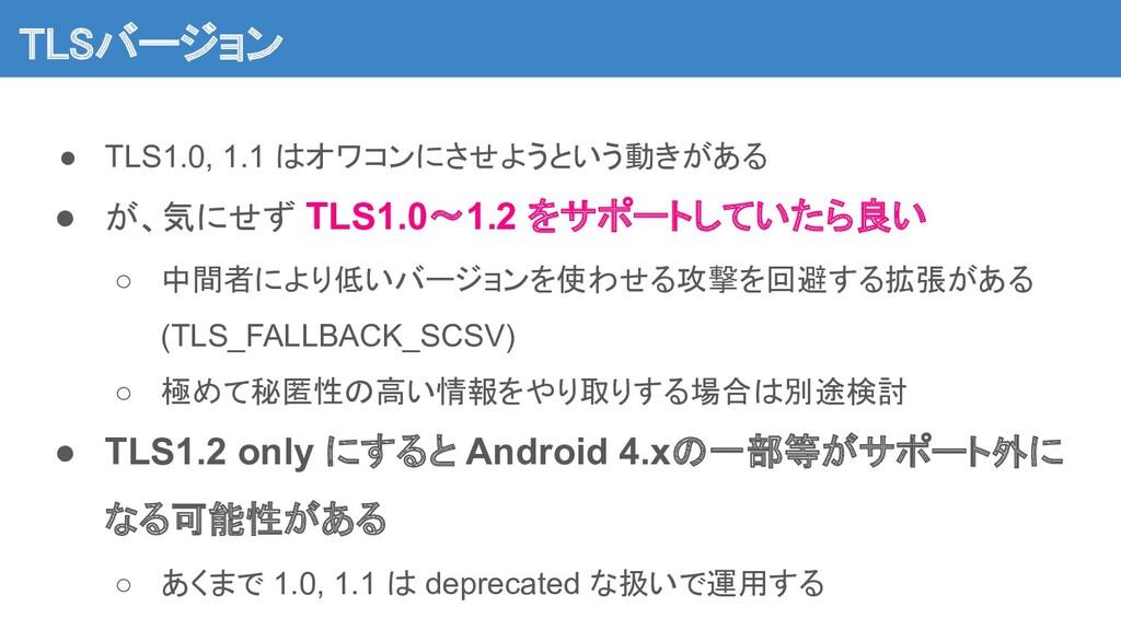 TLSバージョン ● TLS1.0, 1.1 はオワコンにさせようという動きがある ● が、...