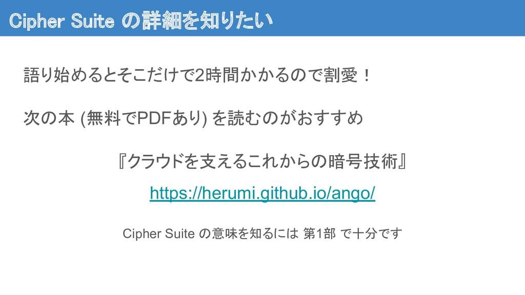 Cipher Suite の詳細を知りたい 語り始めるとそこだけで2時間かかるので割愛! 次...