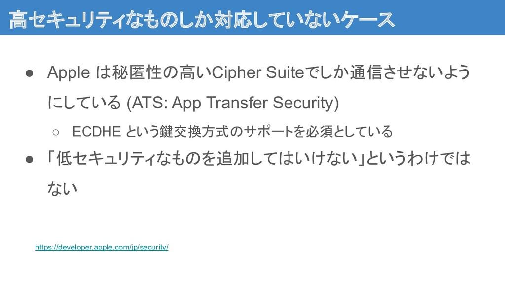 高セキュリティなものしか対応していないケース ● Apple は秘匿性の高いCipher S...