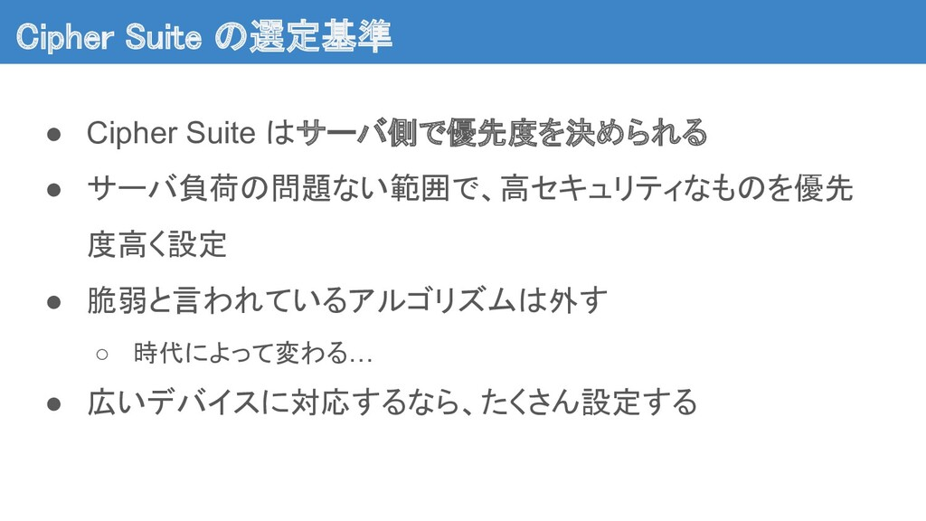 Cipher Suite の選定基準 ● Cipher Suite はサーバ側で優先度を決め...