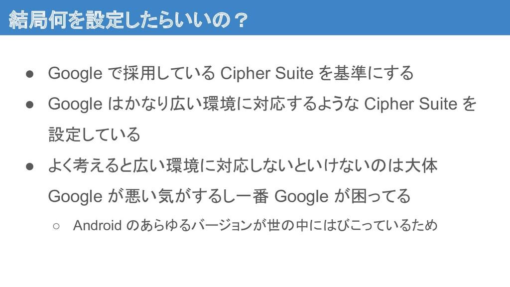 結局何を設定したらいいの?  ● Google で採用している Cipher Suite ...