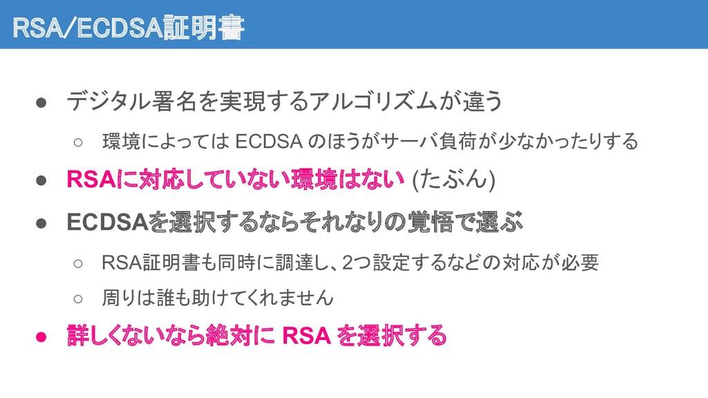 RSA/ECDSA証明書 ● デジタル署名を実現するアルゴリズムが違う ○ 環境によっては ...