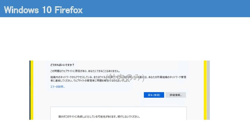 Windows 10 Firefox (社内のみ)