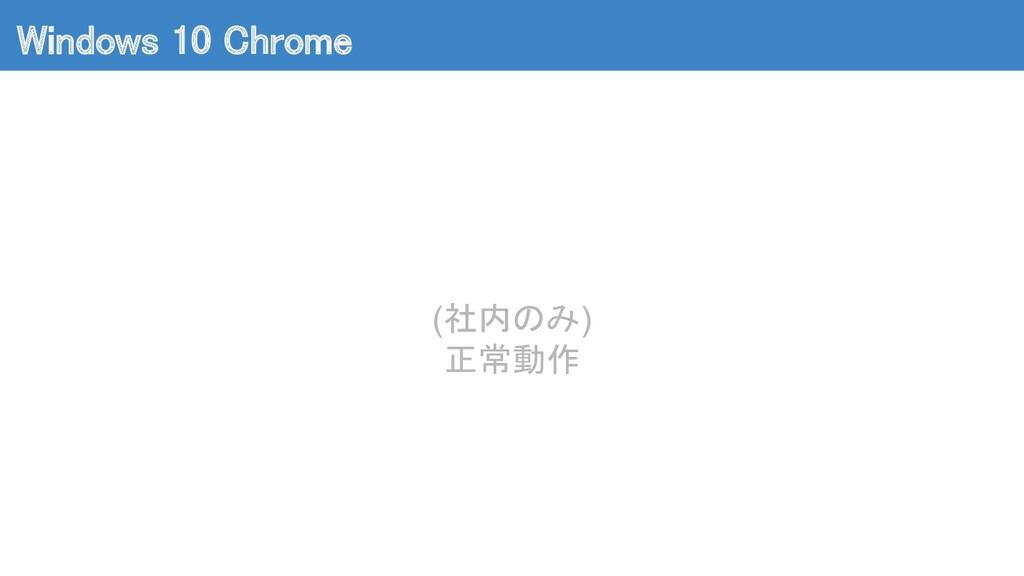 Windows 10 Chrome (社内のみ) 正常動作