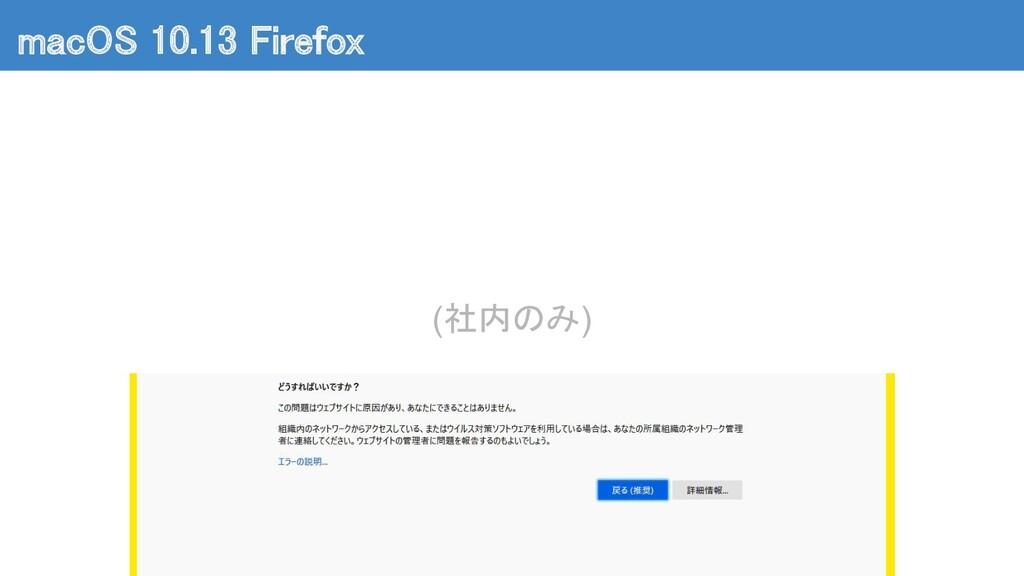 macOS 10.13 Firefox (社内のみ)
