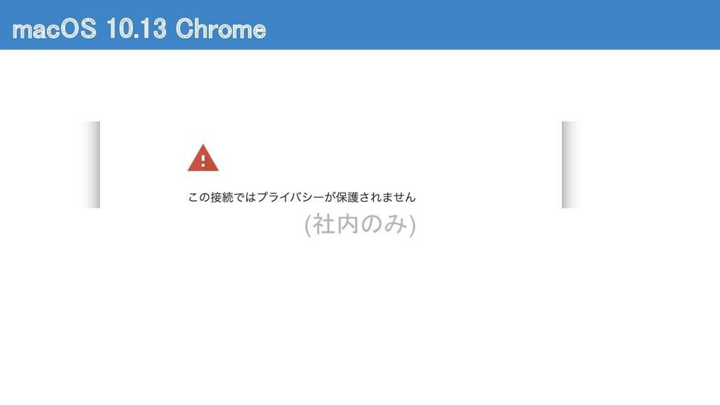 macOS 10.13 Chrome (社内のみ)