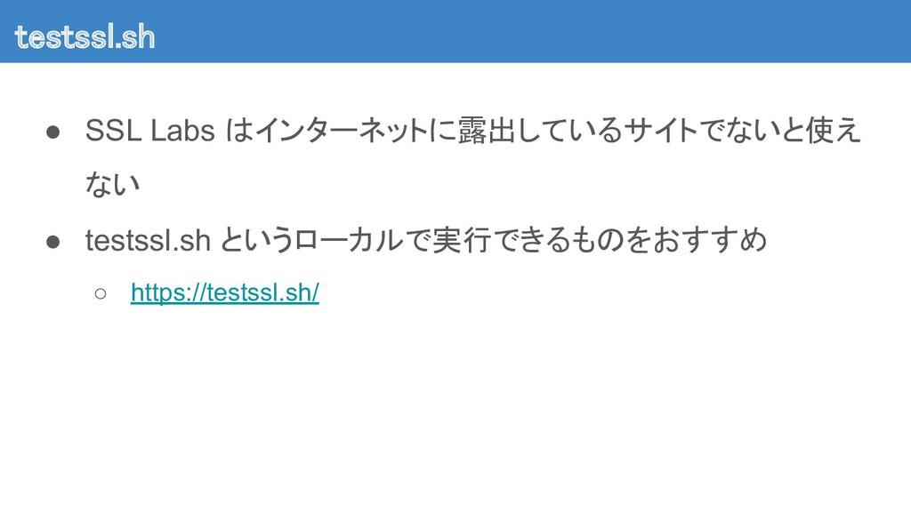 testssl.sh ● SSL Labs はインターネットに露出しているサイトでないと使え...