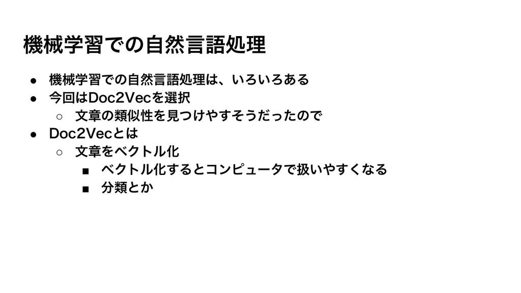 ػցֶशͰͷࣗવݴޠॲཧ ● ػցֶशͰͷࣗવݴޠॲཧɺ͍Ζ͍Ζ͋Δ ● ࠓճ%PD7F...