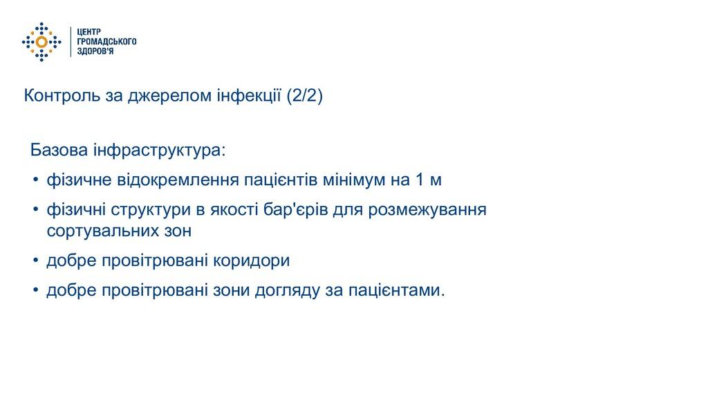 Контроль за джерелом інфекції (2/2) Базова інфр...