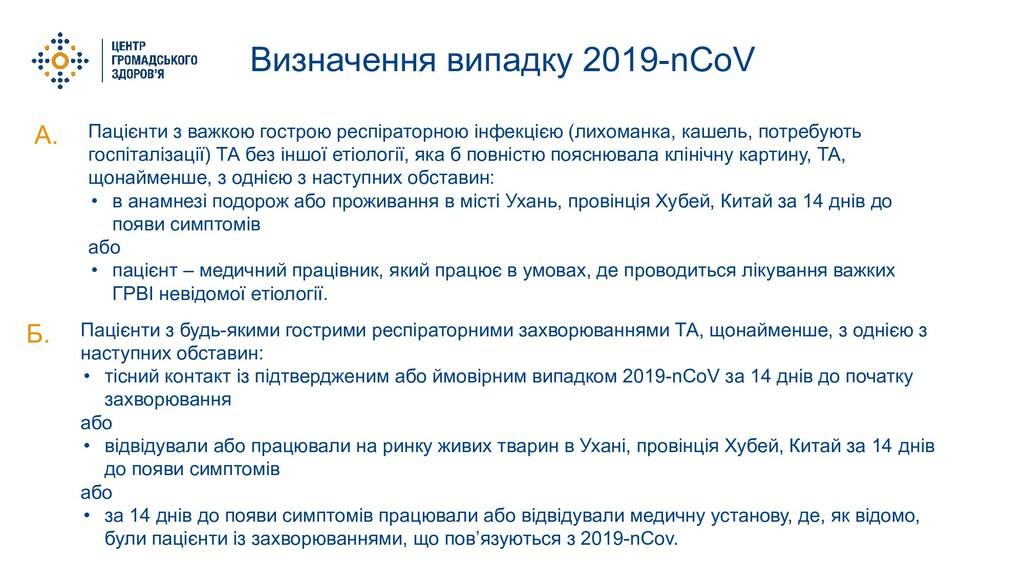 Визначення випадку 2019-nCoV A. Пацієнти з важк...