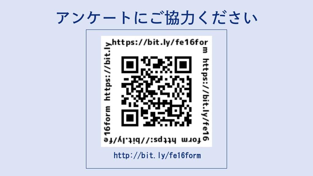 http://bit.ly/fe16form Ξϯέʔτʹ͝ڠྗ͍ͩ͘͞