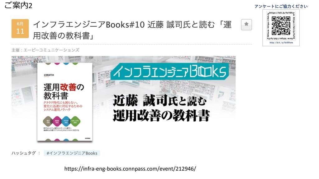 ご案内2 https://infra-eng-books.connpass.com/event...