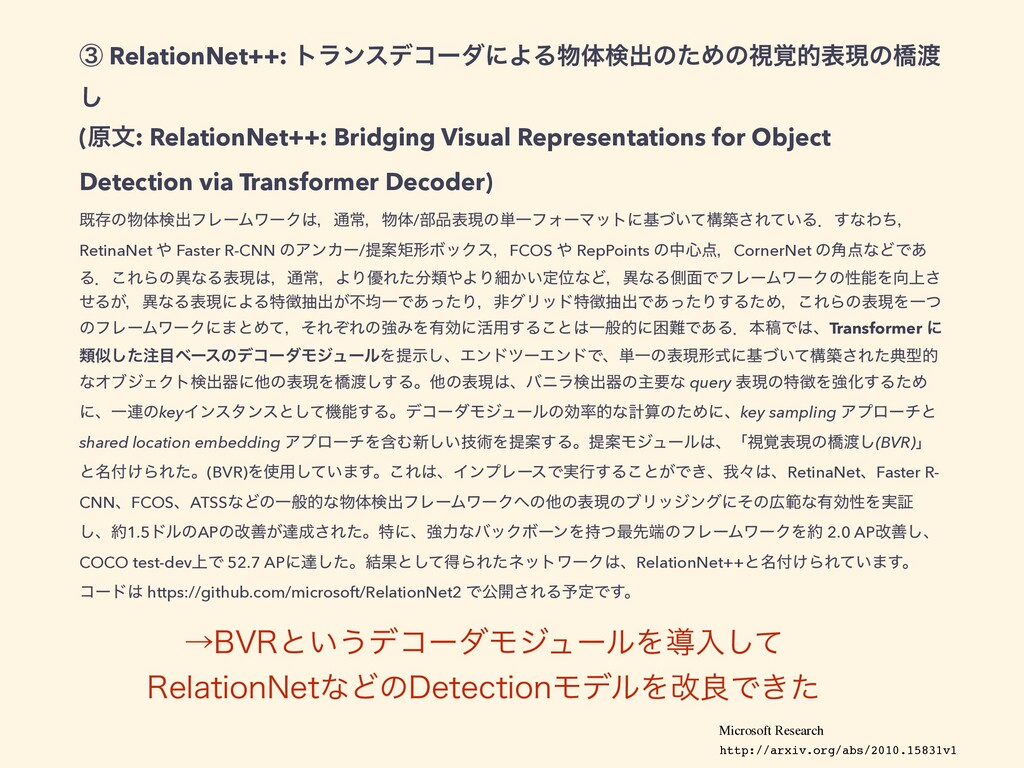ᶅ RelationNet++: τϥϯεσίʔμʹΑΔମݕग़ͷͨΊͷࢹ֮తදݱͷڮ ͠ ...