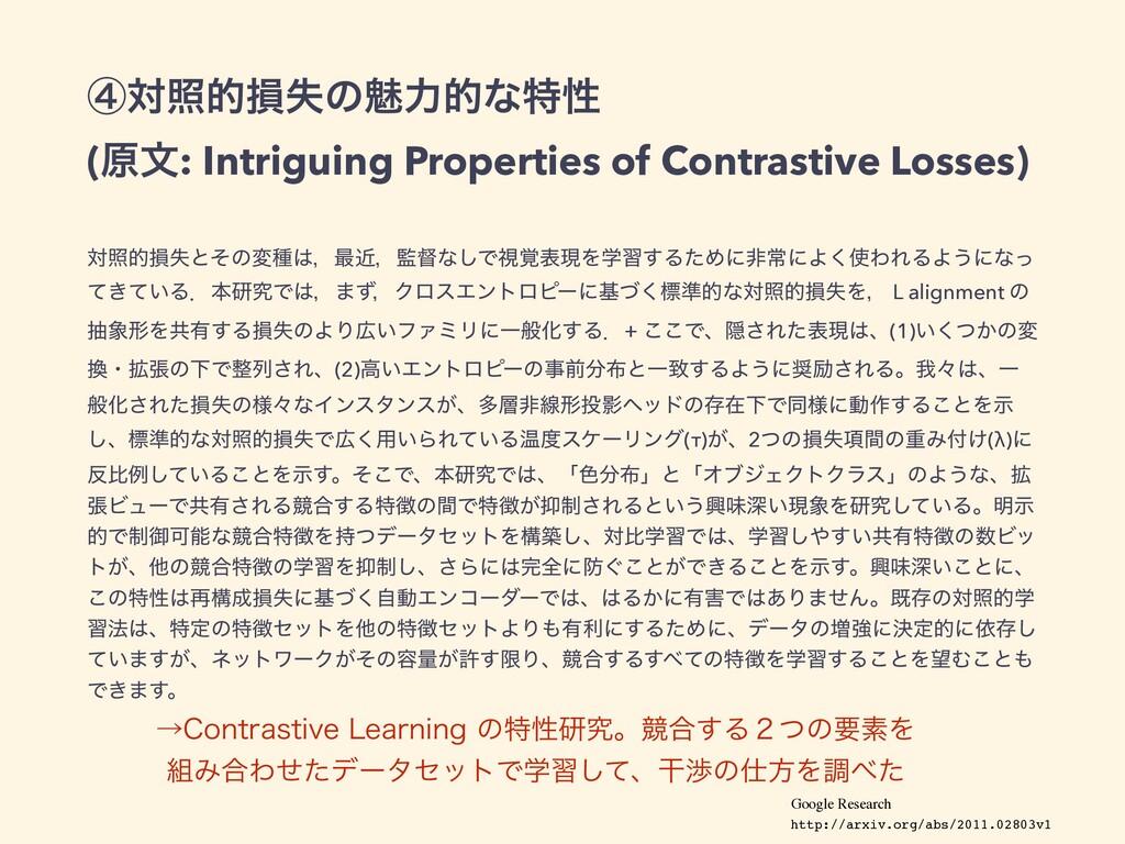 ᶆରরతଛࣦͷັྗతͳಛੑ (ݪจ: Intriguing Properties of Con...