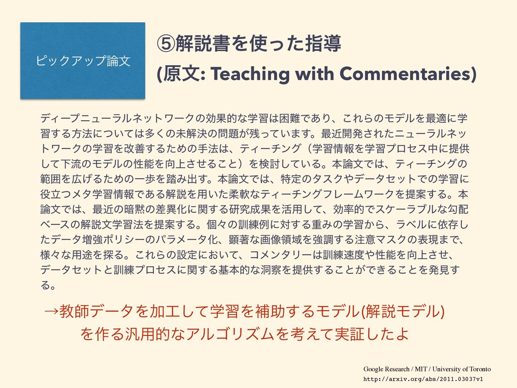 ᶇղઆॻΛͬͨࢦಋ (ݪจ: Teaching with Commentaries) σΟʔ...