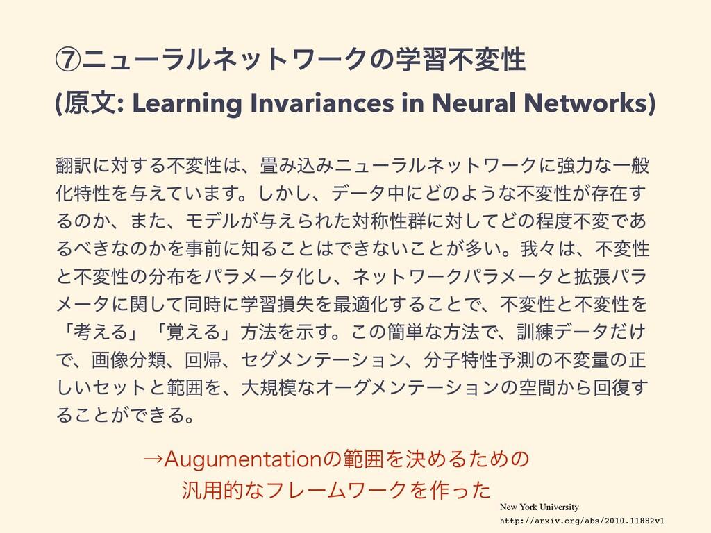 ᶉχϡʔϥϧωοτϫʔΫͷֶशෆมੑ (ݪจ: Learning Invariances in...