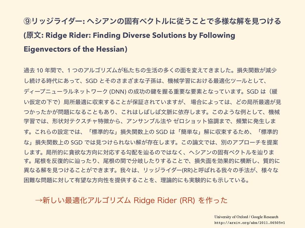 ᶋϦοδϥΠμʔ: ϔγΞϯͷݻ༗ϕΫτϧʹै͏͜ͱͰଟ༷ͳղΛݟ͚ͭΔ (ݪจ: Ridge...