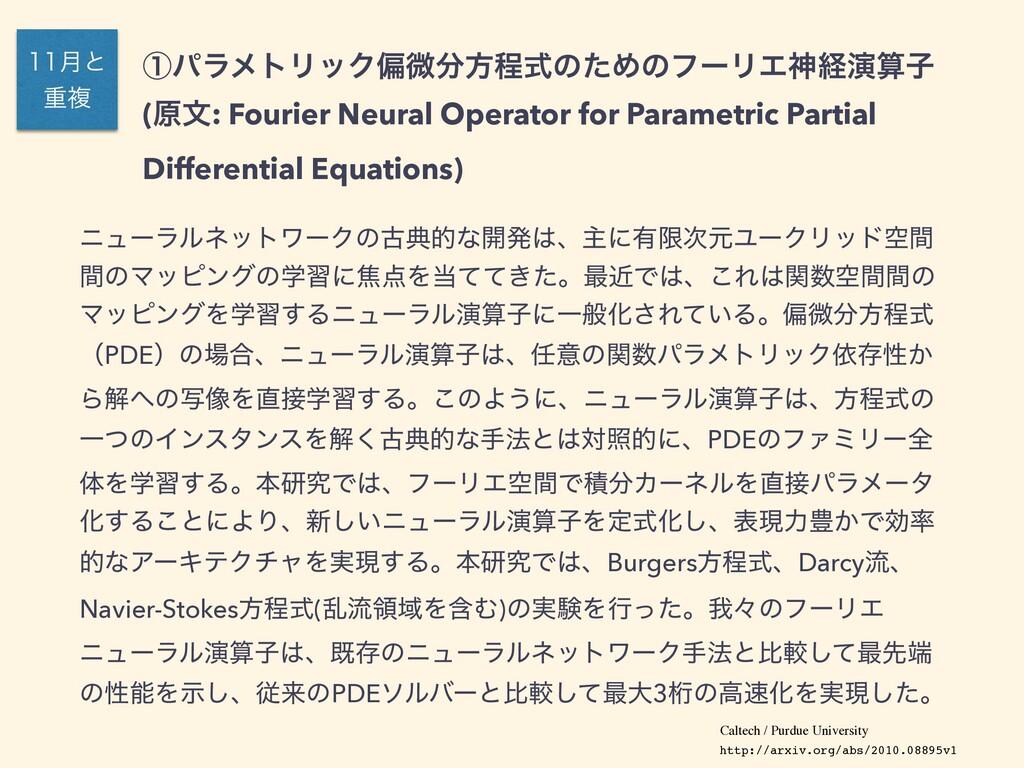 ᶃύϥϝτϦοΫภඍํఔࣜͷͨΊͷϑʔϦΤਆܦԋࢠ (ݪจ: Fourier Neural...
