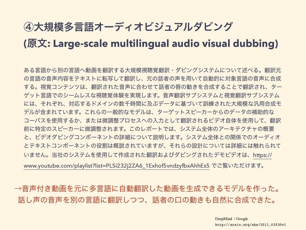 ᶆେنଟݴޠΦʔσΟΦϏδϡΞϧμϏϯά (ݪจ: Large-scale multilin...