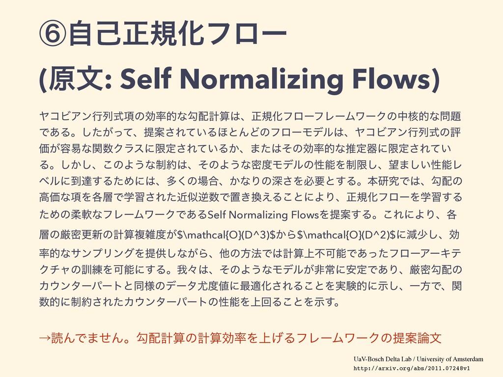 ᶈࣗݾਖ਼نԽϑϩʔ (ݪจ: Self Normalizing Flows) ϠίϏΞϯߦྻࣜ...