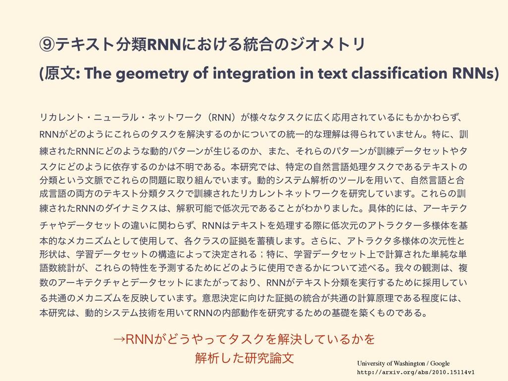 ᶋςΩετྨRNNʹ͓͚Δ౷߹ͷδΦϝτϦ (ݪจ: The geometry of int...