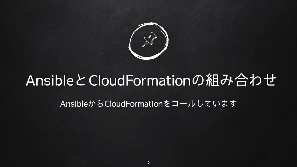 AnsibleとCloudFormationの組み合わせ AnsibleからCloudForm...