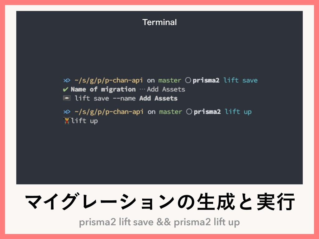 ϚΠάϨʔγϣϯͷੜͱ࣮ߦ prisma2 lift save && prisma2 lif...