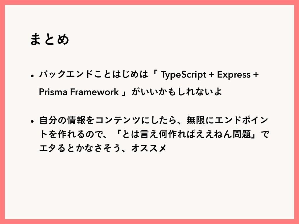 ·ͱΊ w όοΫΤϯυ͜ͱ͡ΊʮTypeScript + Express + Pris...