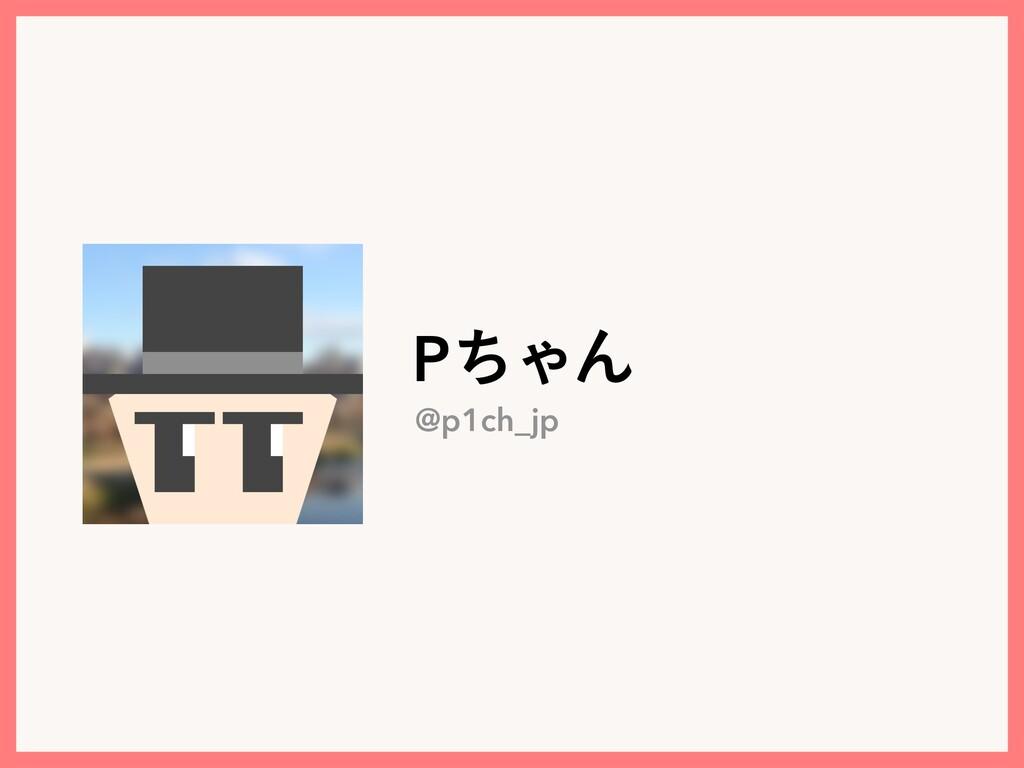 PͪΌΜ @p1ch_jp