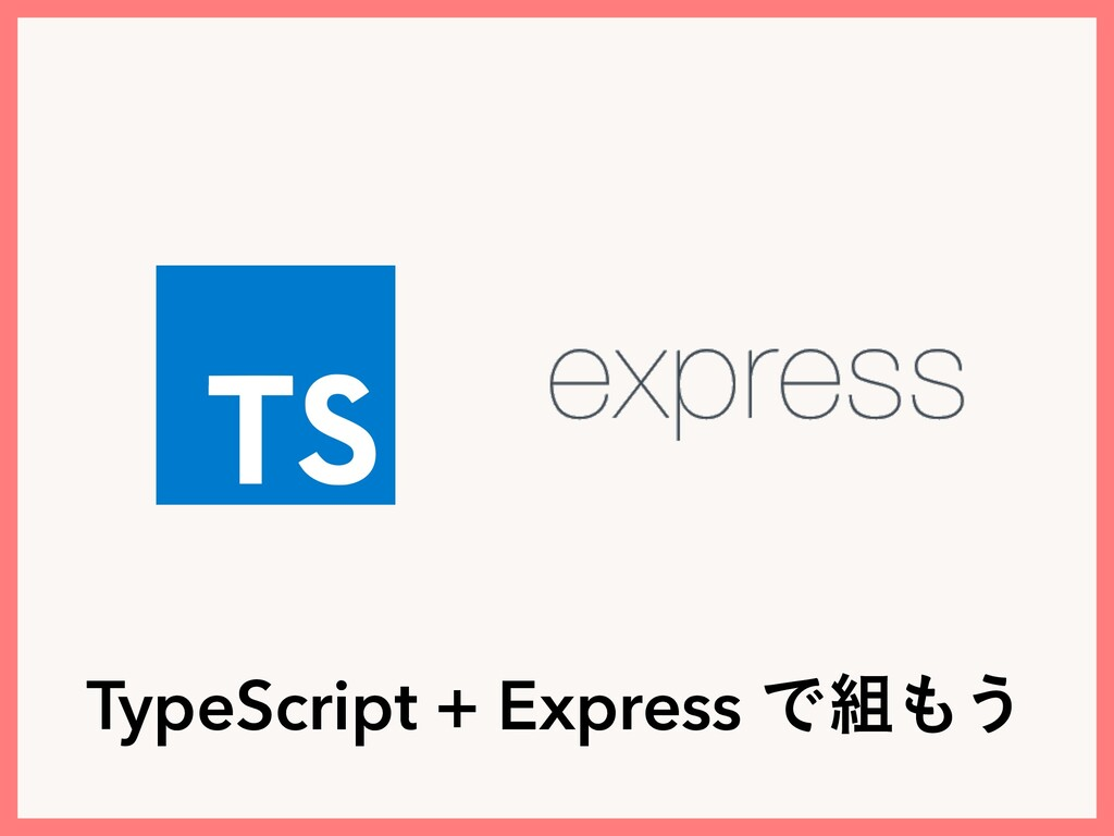 TypeScript + Express Ͱ͏