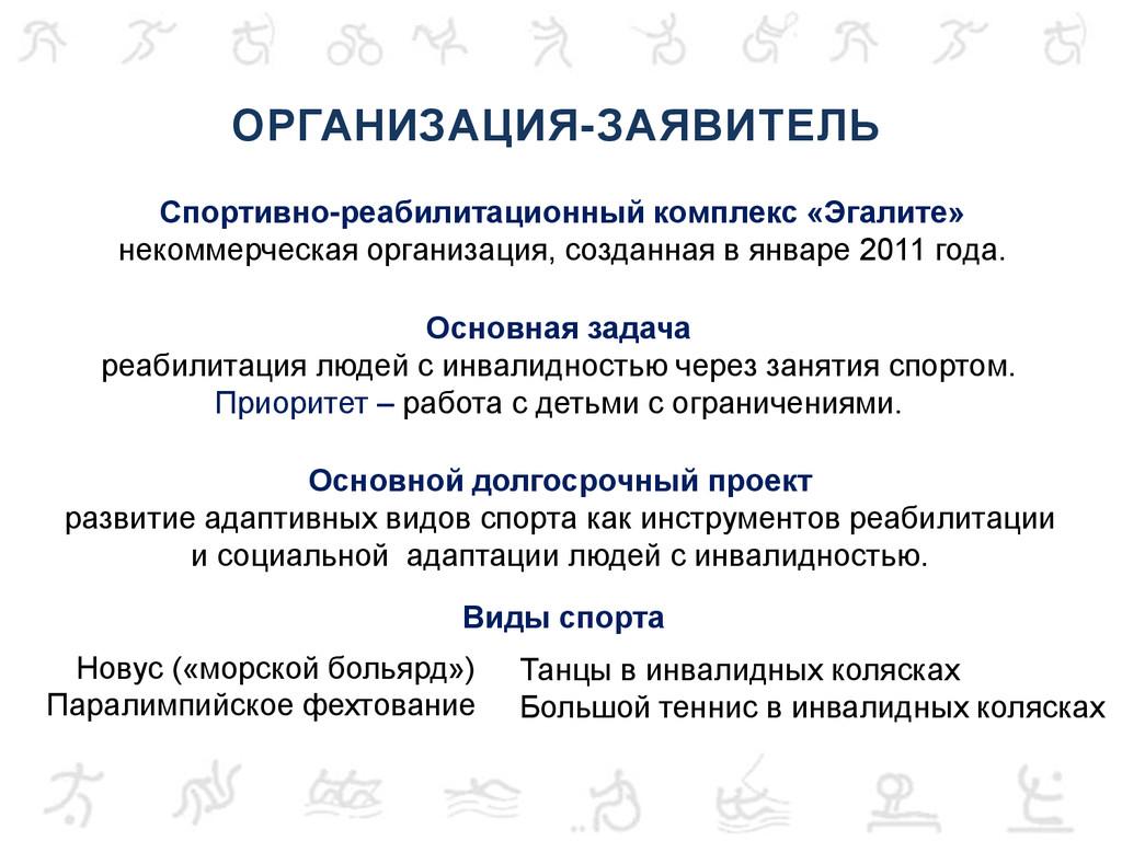 ОРГАНИЗАЦИЯ-ЗАЯВИТЕЛЬ Спортивно-реабилитационны...