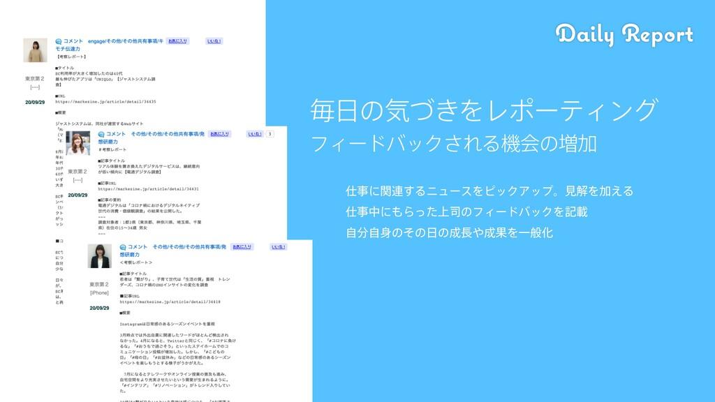 ຖͷؾ͖ͮΛϨϙʔςΟϯά ϑΟʔυόοΫ͞ΕΔػձͷ૿Ճ Daily Report ...