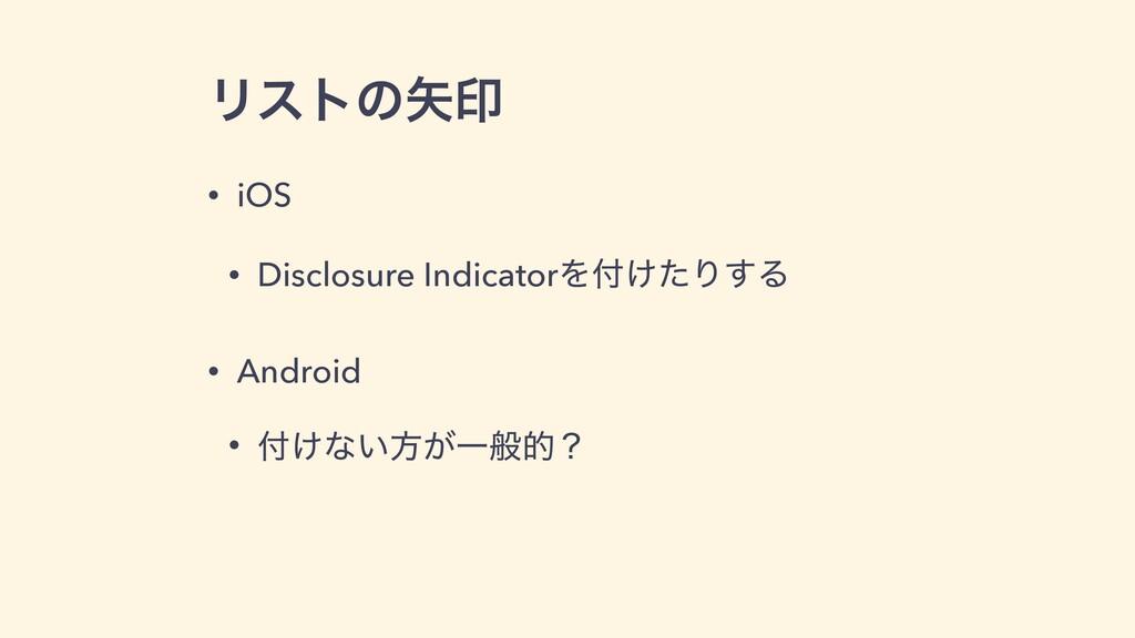 Ϧετͷҹ • iOS • Disclosure IndicatorΛ͚ͨΓ͢Δ • An...