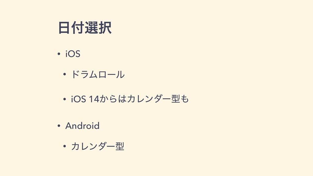 બ • iOS • υϥϜϩʔϧ • iOS 14͔ΒΧϨϯμʔܕ • Androi...