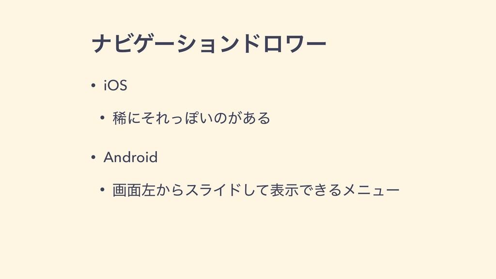 φϏήʔγϣϯυϩϫʔ • iOS • كʹͦΕͬΆ͍ͷ͕͋Δ • Android • ը໘ࠨ...