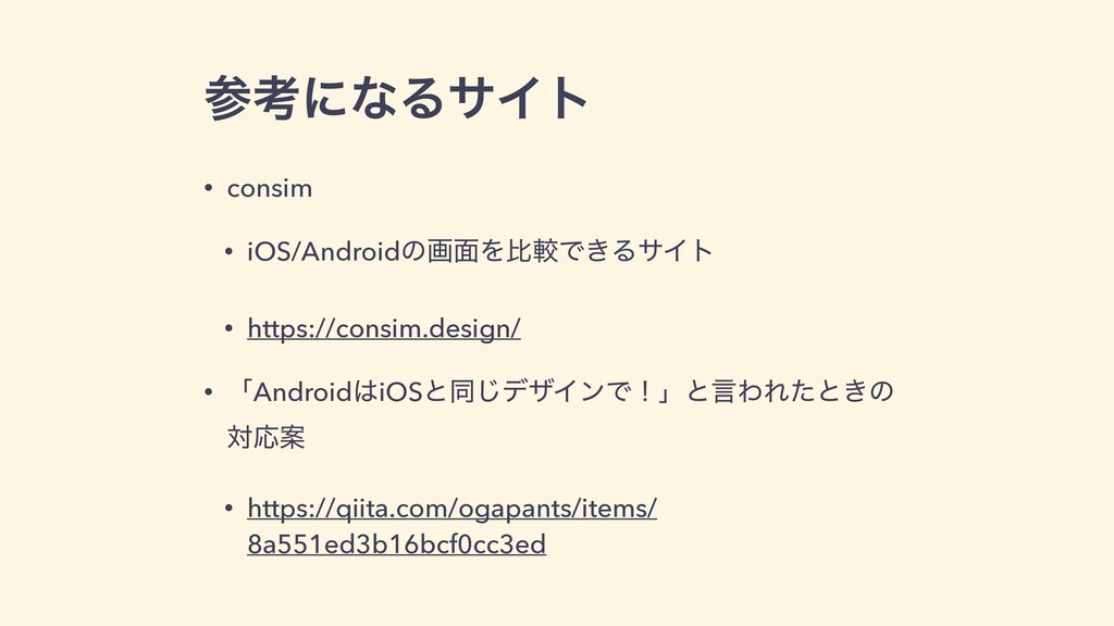 ߟʹͳΔαΠτ • consim • iOS/Androidͷը໘ΛൺֱͰ͖ΔαΠτ • h...