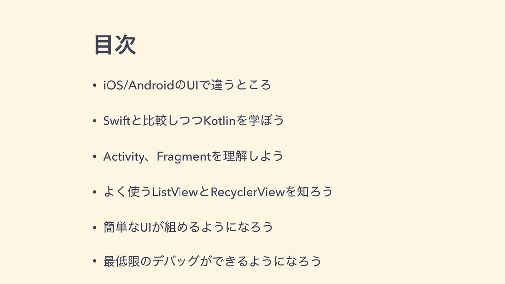  • iOS/AndroidͷUIͰҧ͏ͱ͜Ζ • Swiftͱൺֱͭͭ͠KotlinΛֶ...