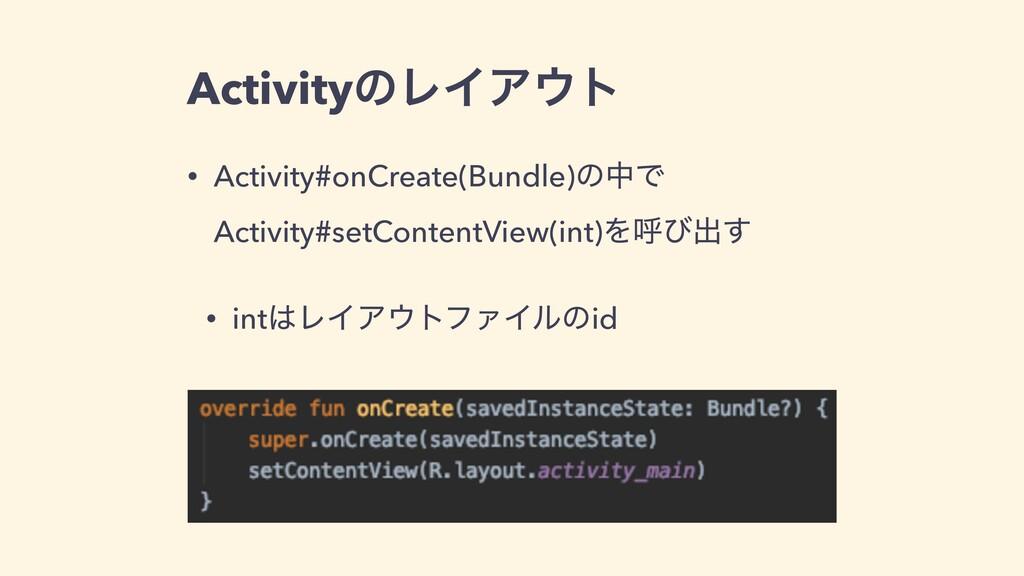 ActivityͷϨΠΞτ • Activity#onCreate(Bundle)ͷதͰ A...