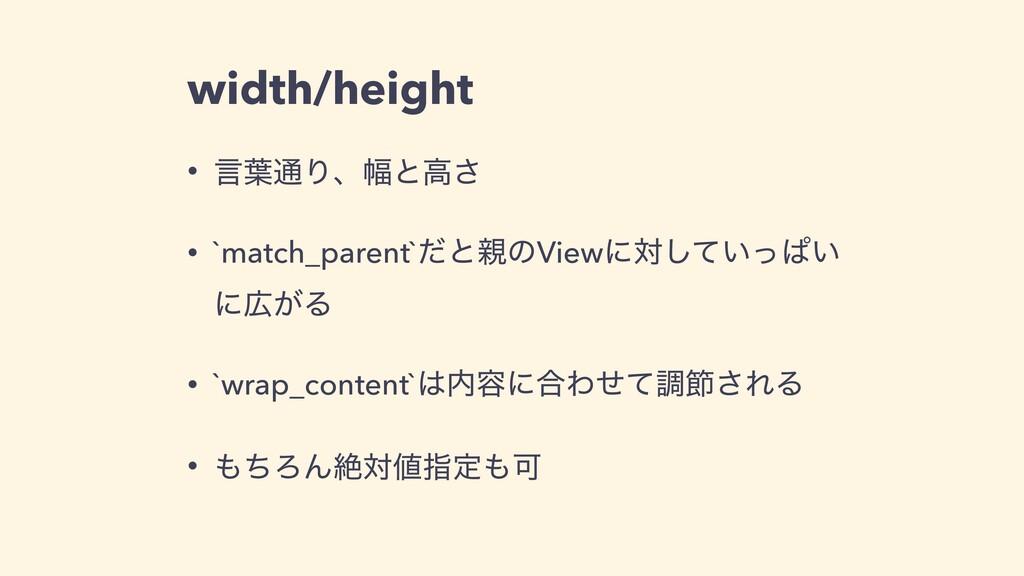 width/height • ݴ༿௨Γɺ෯ͱߴ͞ • `match_parent`ͩͱͷVi...