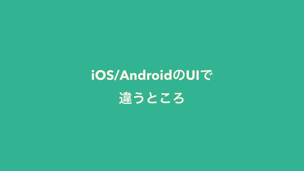 iOS/AndroidͷUIͰ ҧ͏ͱ͜Ζ