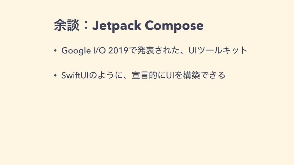 ༨ஊɿJetpack Compose • Google I/O 2019Ͱൃද͞ΕͨɺUIπʔ...