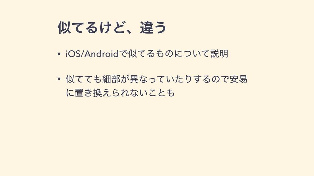 ͯΔ͚Ͳɺҧ͏ • iOS/AndroidͰͯΔͷʹ͍ͭͯઆ໌ • ͯͯࡉ෦͕ҟͳͬ...