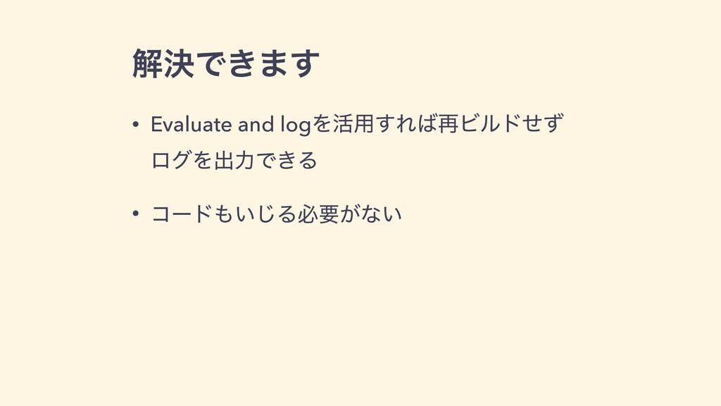 ղܾͰ͖·͢ • Evaluate and logΛ׆༻͢Ε࠶Ϗϧυͤͣɹ ϩάΛग़ྗͰ͖Δ...
