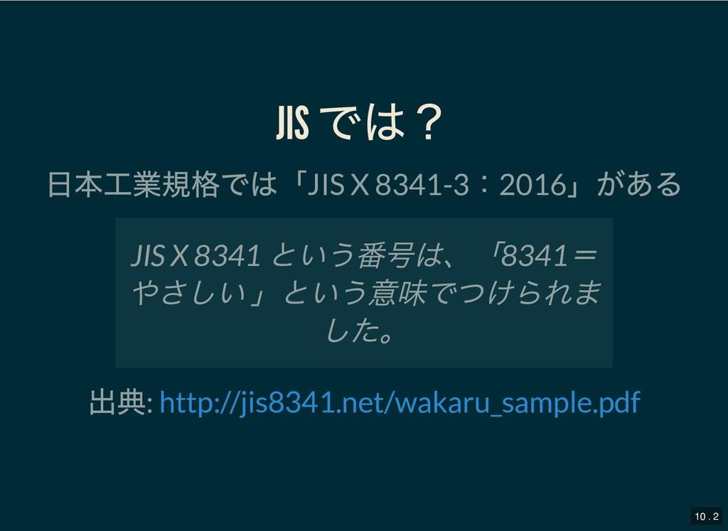 JIS では? JIS では? 日本工業規格では「JIS X 8341-3 :2016 」があ...